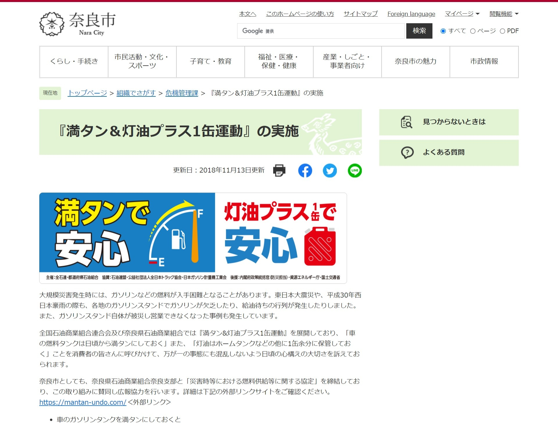 奈良県HP